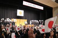 山形で天皇陛下ご即位県民大会 1200人が万歳三唱