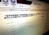 五輪組織委「1円入札」伏せて公表 空手競技マット 不当廉売疑いも