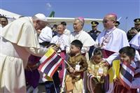 ローマ法王、タイ到着 23日に日本へ