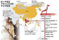 ローマ法王、香港デモ言及は? アジア関与に熱意、平和外交