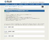 あおり運転動画の提供求めるサイト開設 岡山県警、全国初