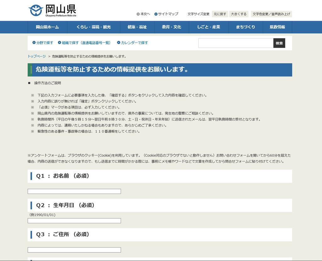 岡山県警の専用サイト「岡山県 あおり110番 鬼退治ボックス」の情報提供入力画面(提供写真)