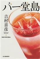 サントリー元社員の作家が綴る「酒と大阪」 吉村喜彦さん新作「バー堂島」