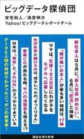 日本のリアル浮き彫り 「ビッグデータ探偵団」出版 ヤフーCSO・安宅和人さん