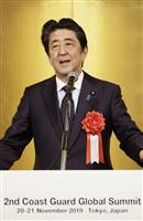 首相、安全航行へ連携強調 国内外の海保幹部会合で