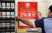 10月の百貨店売上高は17%減 景気刺激策の恩恵なく他業態と明暗