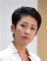 蓮舫氏「私の携帯番号が漏洩」政府に調査要求
