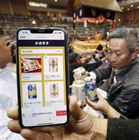 大相撲升席からスマホで注文OK 九州場所飲食新サービス 福岡
