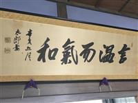 「先輩」桂太郎の書、安倍首相にエール 周南に所蔵