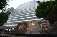 1億2千万円脱税罪で起訴 東京の不動産4社経営者