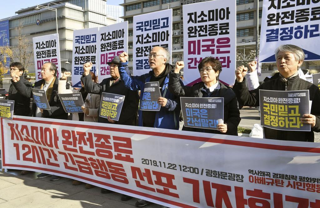 22日、ソウルで開かれた日韓の軍事情報包括保護協定(GSOMIA)の破棄を求める集会(共同)