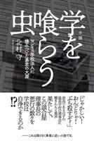 【編集者のおすすめ】『小説 学を喰らう虫』北村守著 危険と紙一重の存在描く