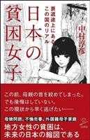 【本ナビ+1】『日本の貧困女子 衰退途上にあるこの国のリアル』 狂騒する若者たちの陰で…