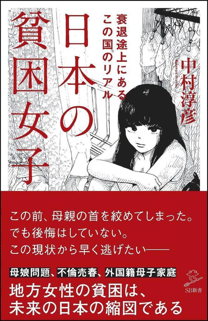 『日本の貧困女子』