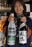 篠山東雲高「日本酒プロジェクト」、生徒栽培の米で醸造した純米酒販売