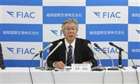福岡空港、30億円赤字 9月中間決算 韓国旅客減少響く
