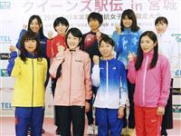 前田、鈴木が3区で対決 全日本実業団対抗女子駅伝