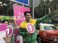香港区議会選24日投票 日本人も参戦「香港の力になりたい!」