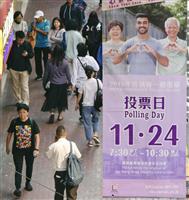 香港区議会選24日投票