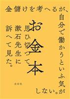 【書評】『お金本』左右社編集部編 作家たちの貧しい時代