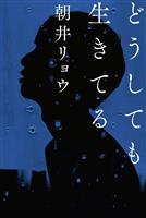 【書評】『どうしても生きてる』朝井リョウ著 市井の人々の胸中を描く