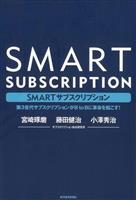 【書評】『SMARTサブスクリプション』宮崎琢磨、藤田健治、小澤秀治著