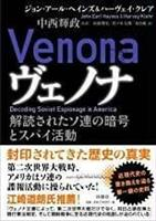 【書評】『ヴェノナ 解読されたソ連の暗号とスパイ活動』