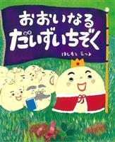 【児童書】『おおいなる だいずいちぞく』はしもとえつよ絵・文