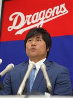 平田、1億8000万円で更改 中日、高橋は6000万円に