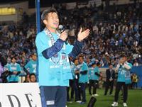 カズ「最高の瞬間」 横浜FC、13季ぶりJ1復帰