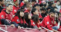 浦和、完敗で3度目のACL制覇ならず 槙野「こてんぱん」