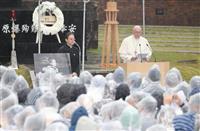 【ローマ教皇来日】「核なき世界」訴え 教皇が長崎訪問