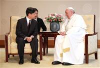 【動画あり】天皇陛下、ローマ教皇とご会見