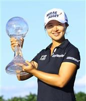 高額賞金に金世ヨン「重圧だった」 米女子ゴルフCMEツアー選手権