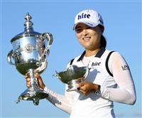 高真栄、主要タイトルを総なめ 米女子ゴルフ