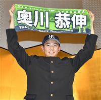 奥川、背番号11「2桁勝てる投手に」 ヤクルトと合意