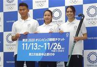東京五輪チケット、2次抽選26日締め切り 当落は来月18日
