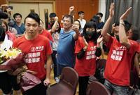 【香港区議会選】台湾与党は「追い風」期待「中国にノーと言った」