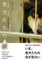【大阪特派員】高齢化社会に泣く老犬たち 山上直子