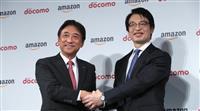 ドコモ、アマゾンプライムを1年無料に 動画強化で連携