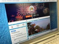 群馬県、中国版SNS活用で観光PR インバウンド強化