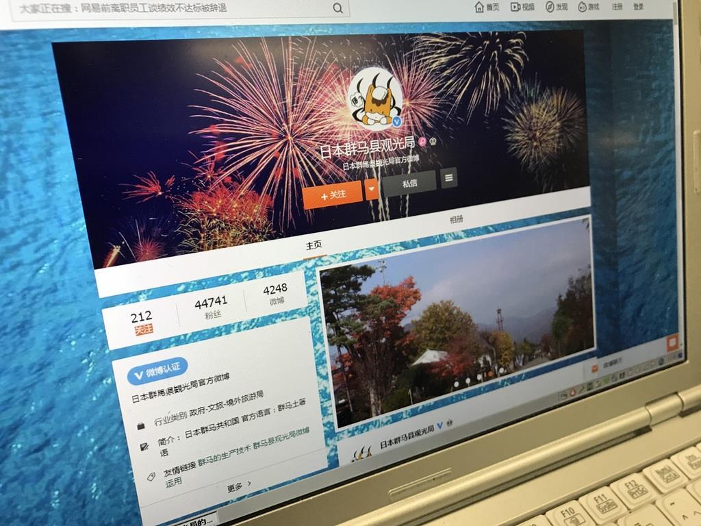群馬県がウェイボに開設している公式アカウントの画面。フォロワー数は44000人超となっている(柳原一哉撮影)