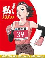 浦沢直樹氏が大阪国際女子マラソンのイメージキャラクター書き下ろし