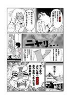 漫画で防犯呼びかけ 神奈川県警、ツイッターフォロワー数倍増ねらう 「若者が読んで祖父母…