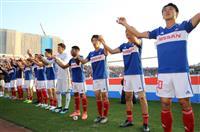 サッカーJ1優勝争い、最終局面 横浜M、攻撃力で勝負