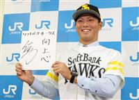ソフトバンク1位指名の佐藤、入団合意 「日本を代表する選手に」