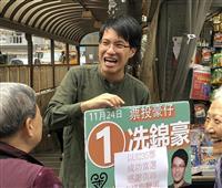 【香港に生きる】無名俳優から民主派議員に