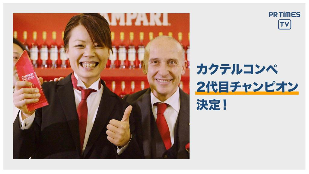 「CAMPARI Bartender Competition Japan 2019 」…