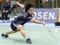 山口、先輩らしさをプレーで 「お手本でい続けられるように」 バドミントン全日本選手権