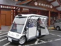 全国初の自動運転サービス、30日から本格運行 秋田・上小阿仁村